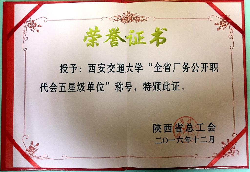 西安交大获陕西省 厂务公开职代会五星级单位 称号